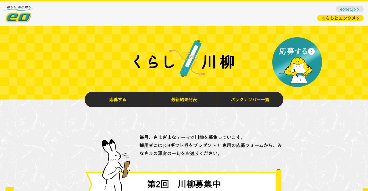 第2回くらし川柳【2021年5月13日締切】