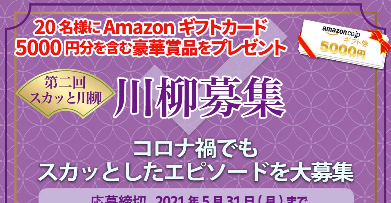 第2回スカッと川柳【2021年5月31日締切】