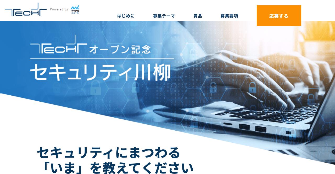 TECH+オープン記念 セキュリティ川柳【2021年5月14日締切】