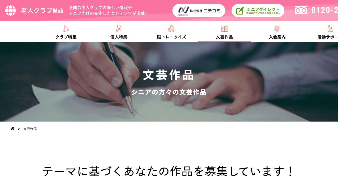第4回 ニチコミ大賞 川柳!!腕自慢!!【2021年6月30日締切】
