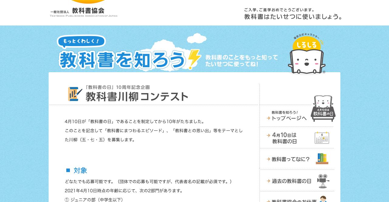 教科書川柳コンテスト【2021年5月15日締切】