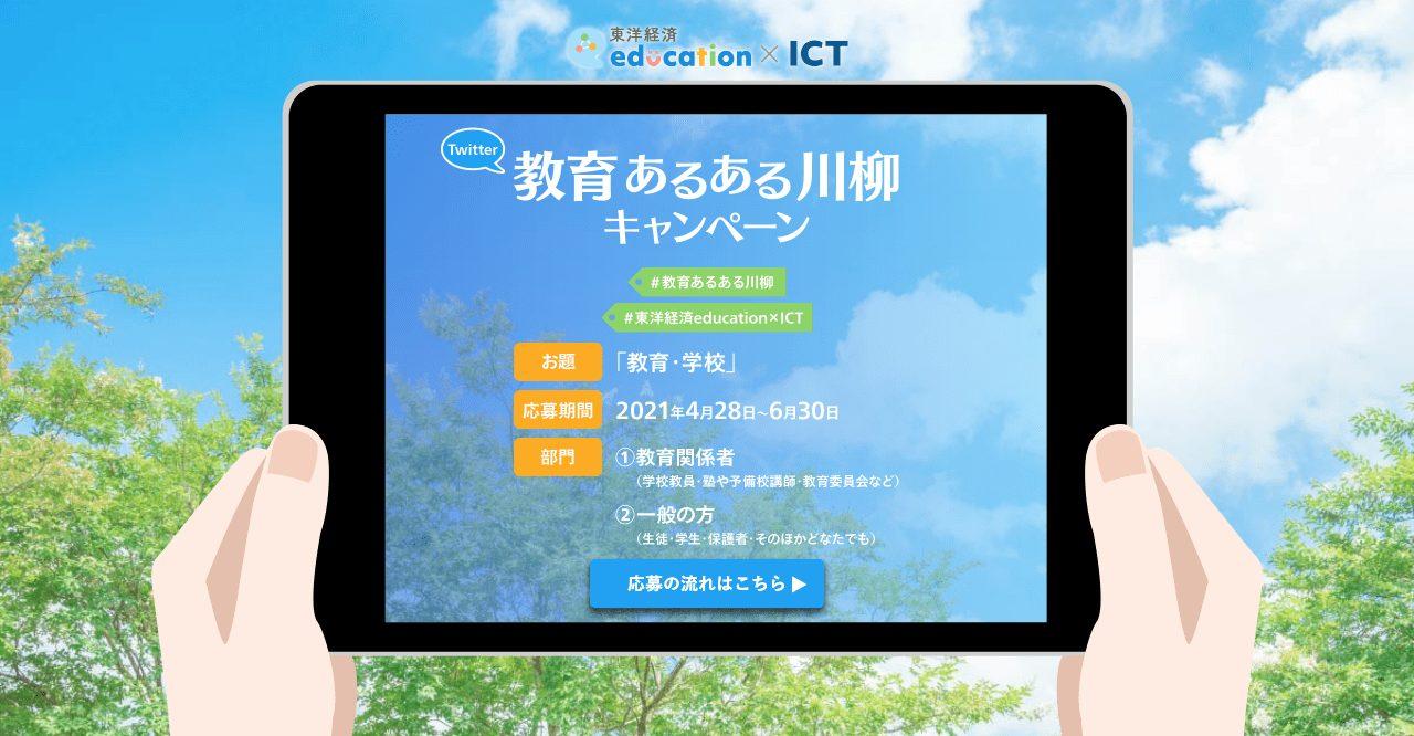 Twitter 教育あるある川柳キャンペーン【2021年6月30日締切】