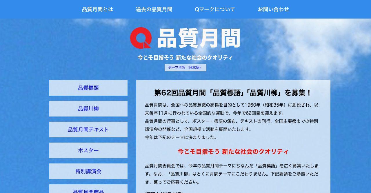 第62回品質月間「品質川柳」【2021年6月21日締切】