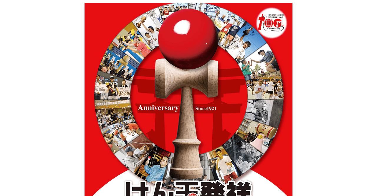 けん玉川柳【2021年5月10日締切】