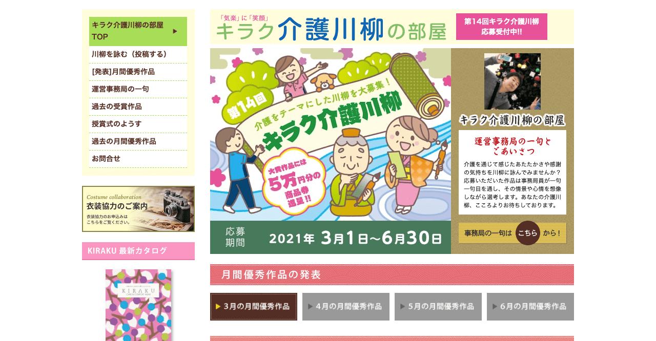 【トンボ】キラク介護川柳【2021年6月30日締切】