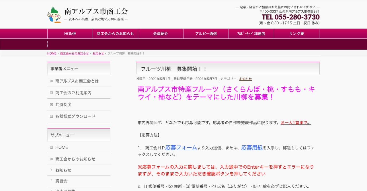 フルーツ川柳【2021年6月11日締切】