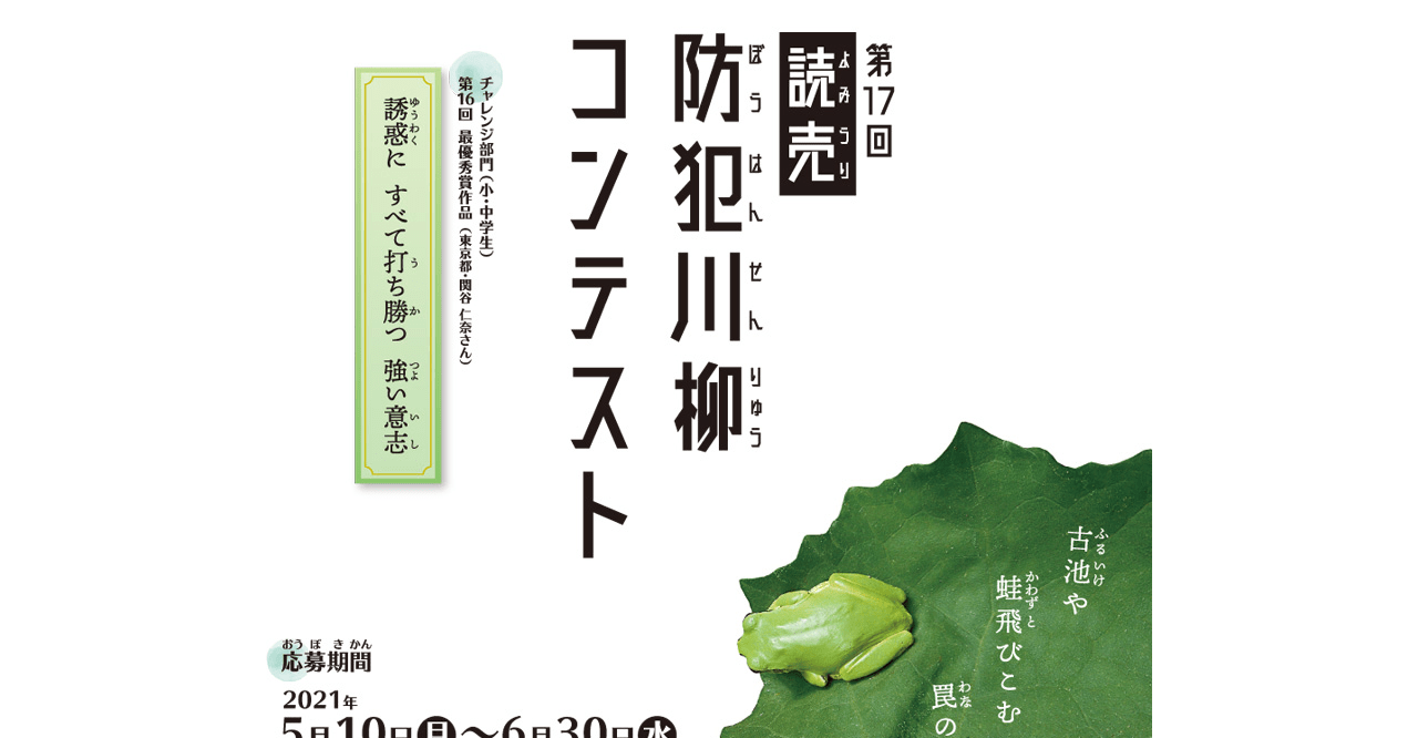 2021年 第17回 読売防犯川柳コンテスト【2021年6月30日締切】