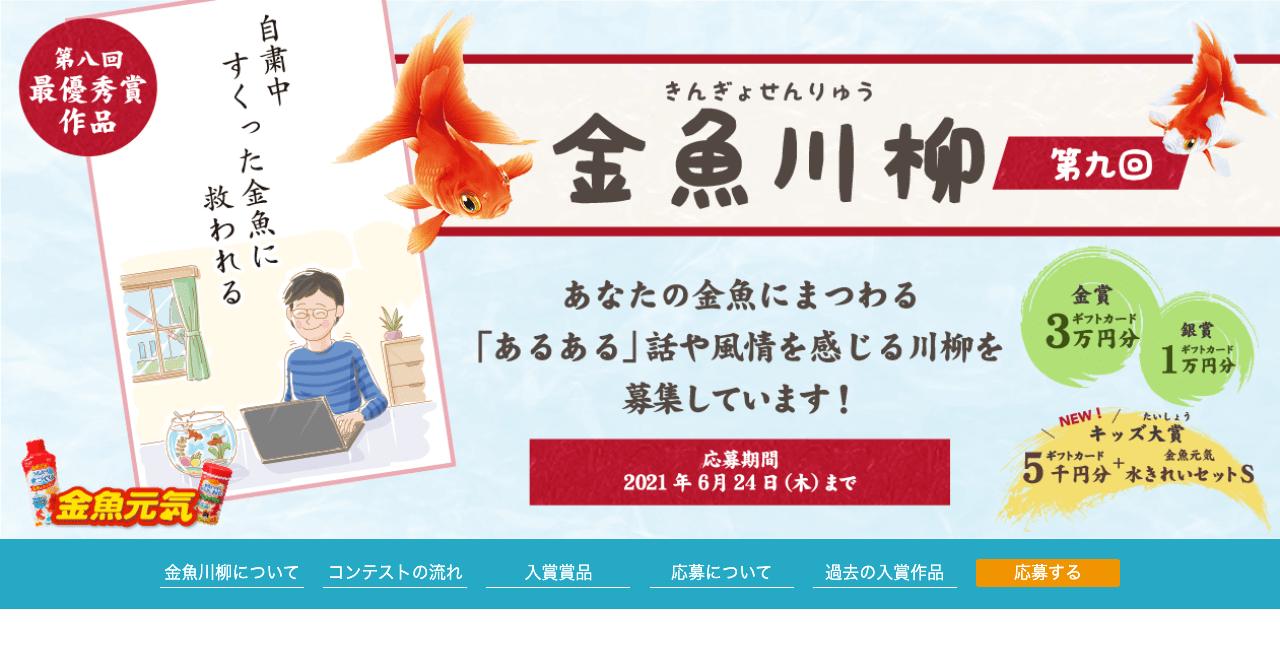 第9回金魚川柳【2021年6月24日締切】