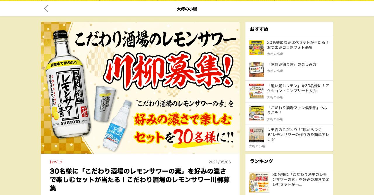 こだわり酒場のレモンサワー川柳【2021年5月31日締切】