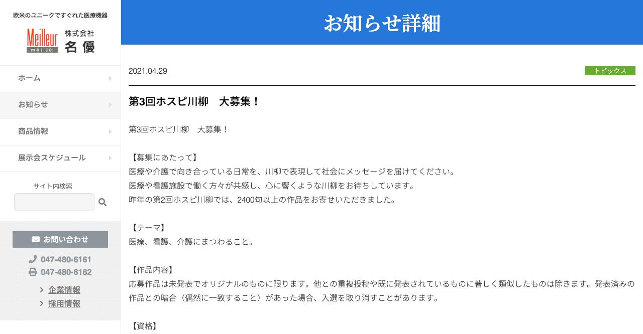 第3回ホスピ川柳【2021年6月30日締切】