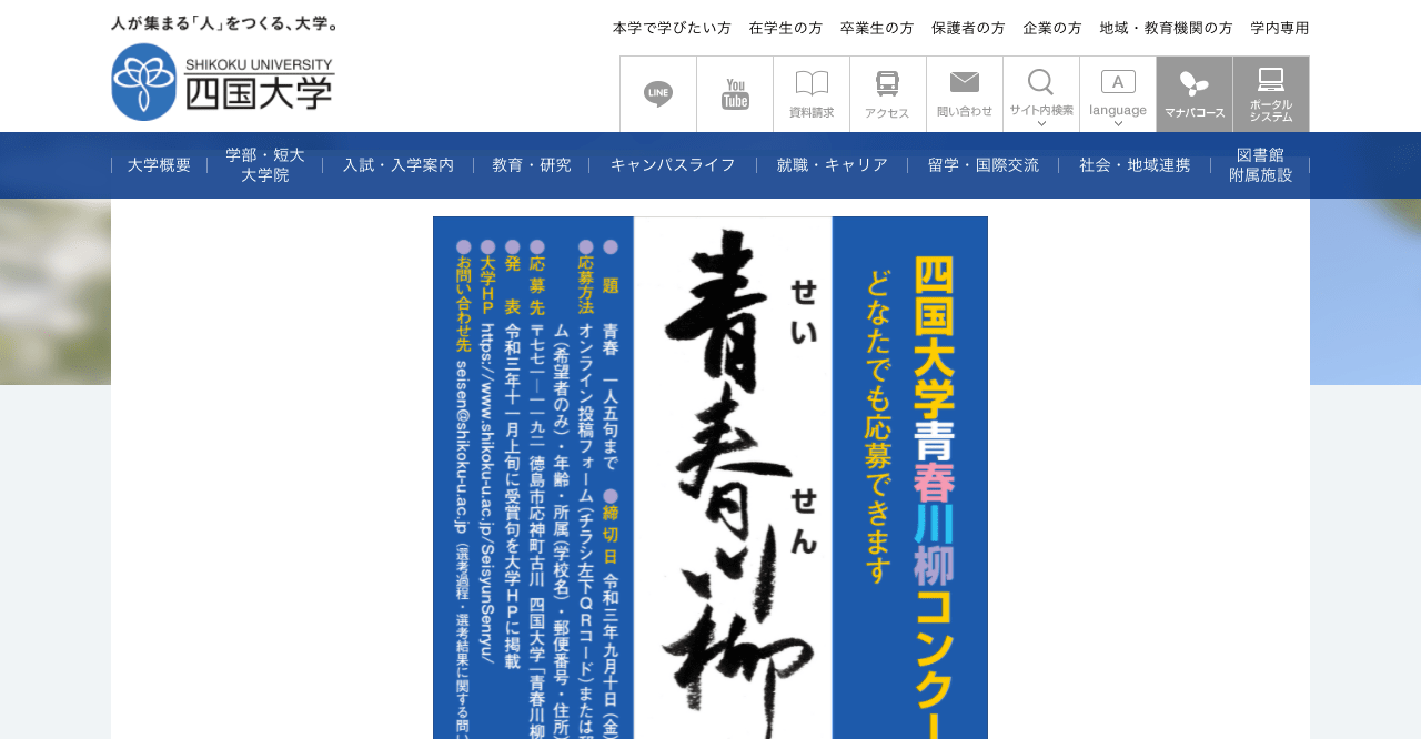 四国大学青春川柳コンクール【2021年9月10日締切】