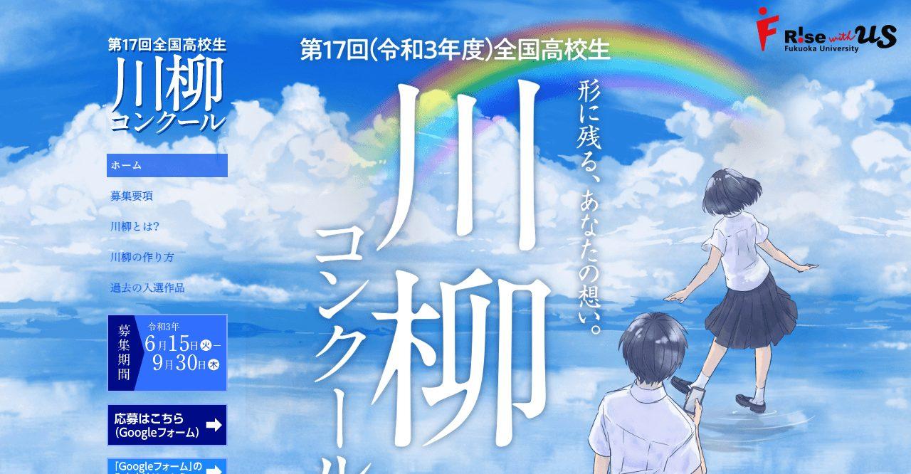 第17回(令和3年度)全国高校生川柳コンクール【2021年9月30日締切】