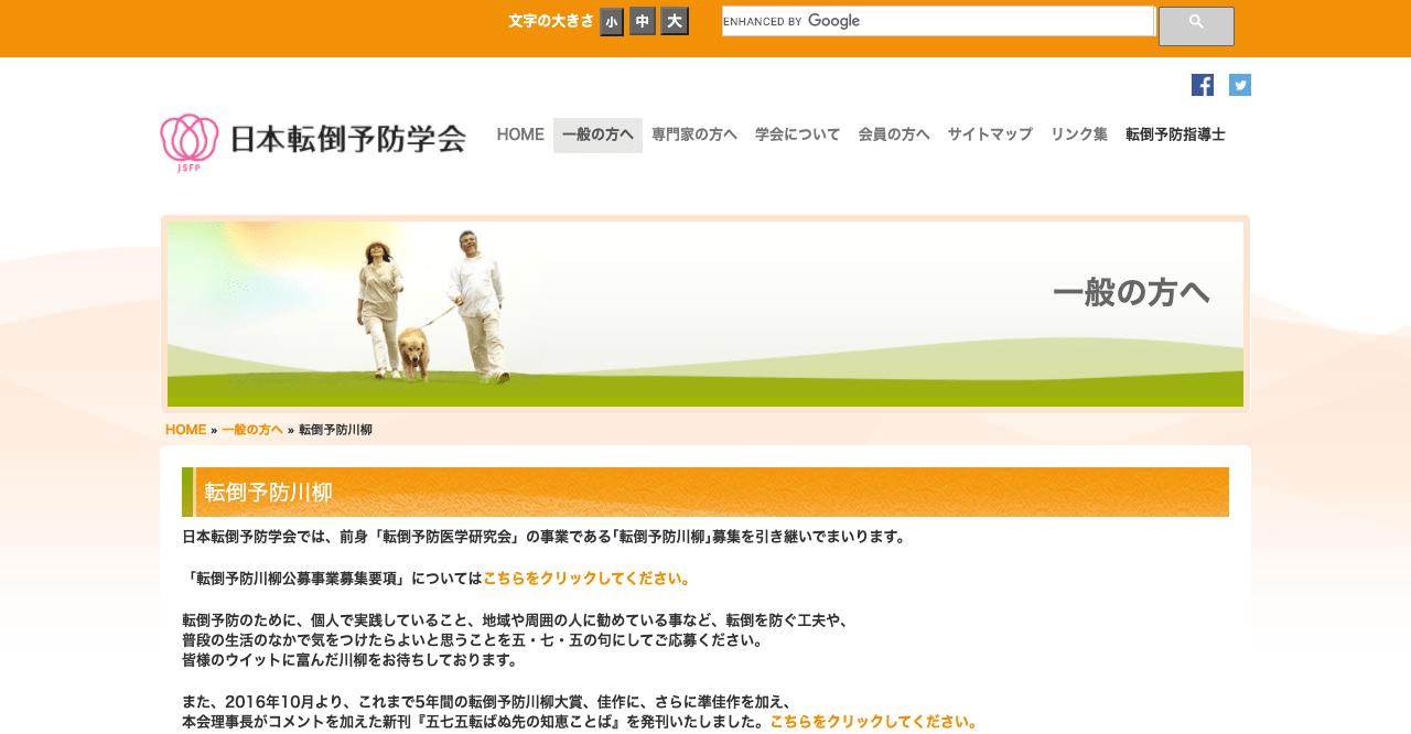 転倒予防川柳2021【2021年7月10日締切】