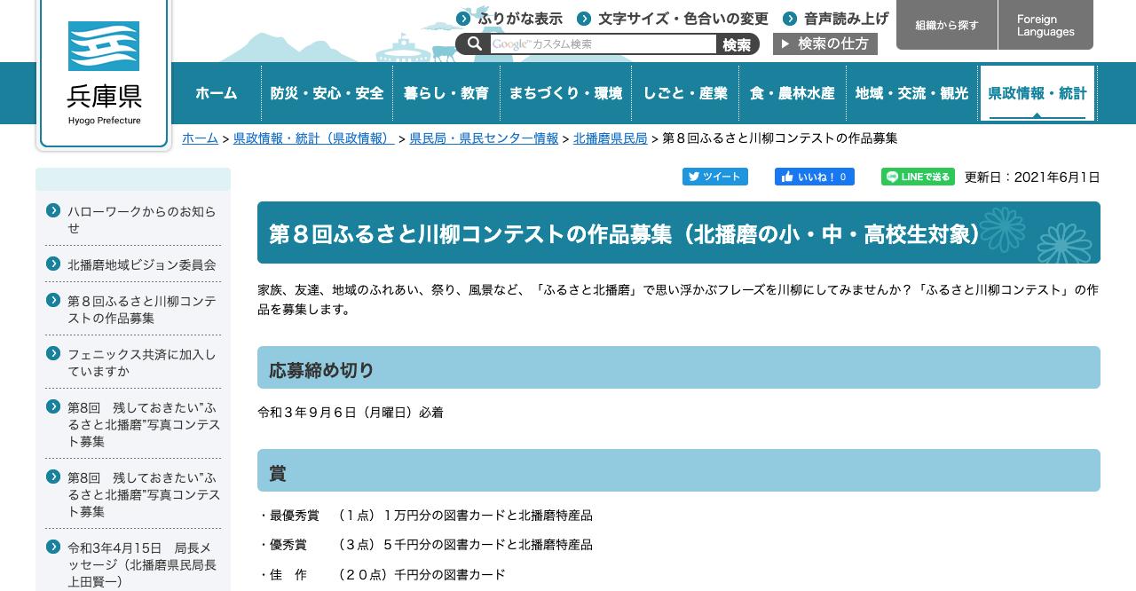 第8回ふるさと川柳コンテスト【2021年9月6日締切】