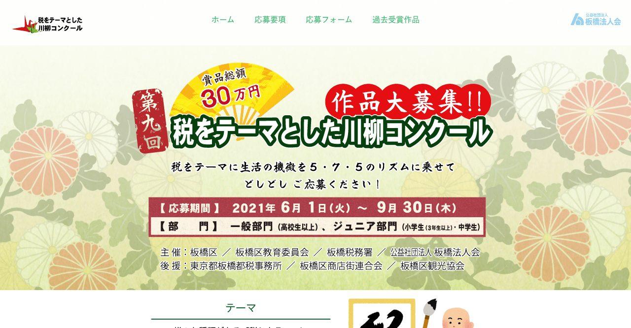 第9回税をテーマとした川柳コンクール【2021年9月30日締切】