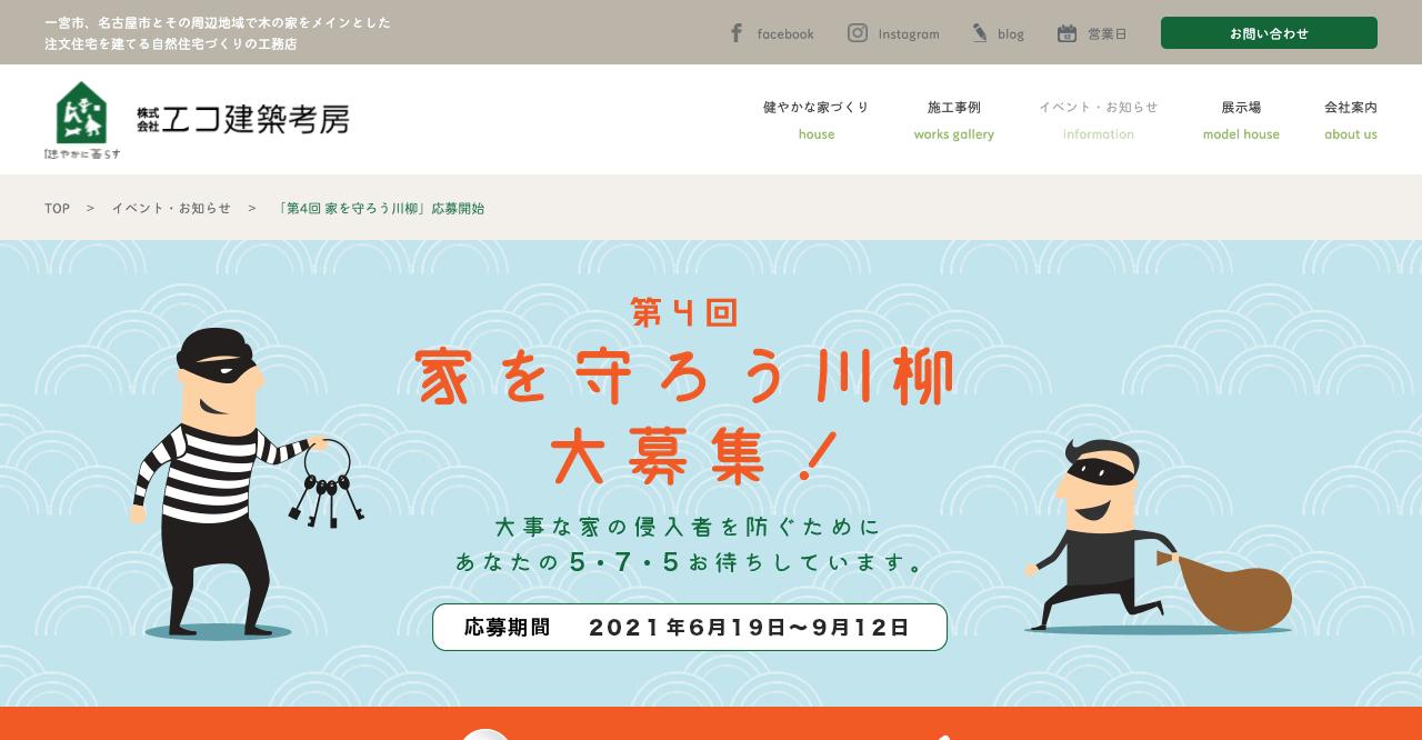第4回 家を守ろう川柳【2021年9月12日締切】