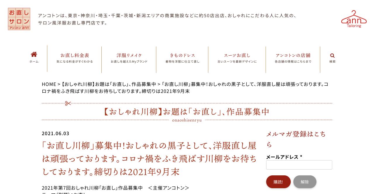 第7回おしゃれ川柳【2021年9月末日締切】