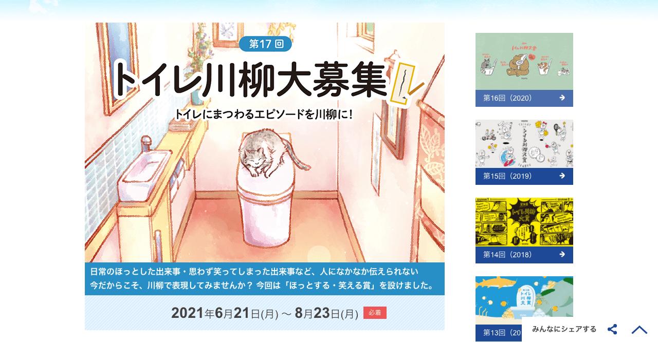 第17回トイレ川柳大賞【2021年8月23日締切】
