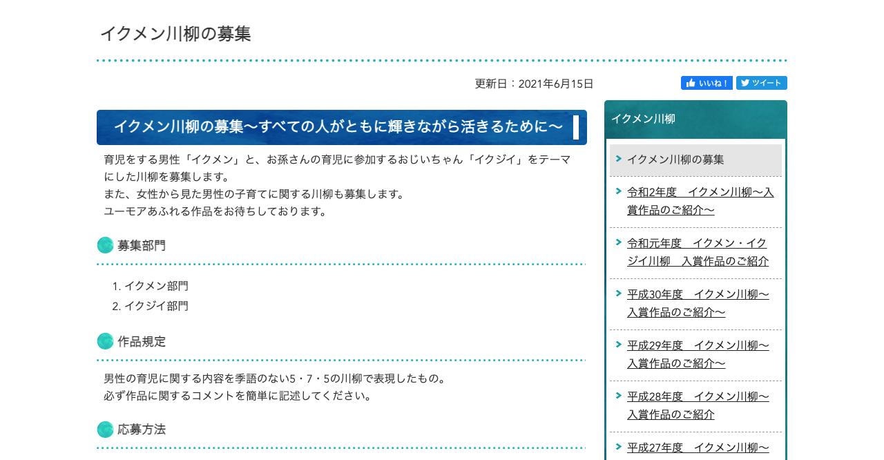 イクメン川柳【2021年7月30日締切】