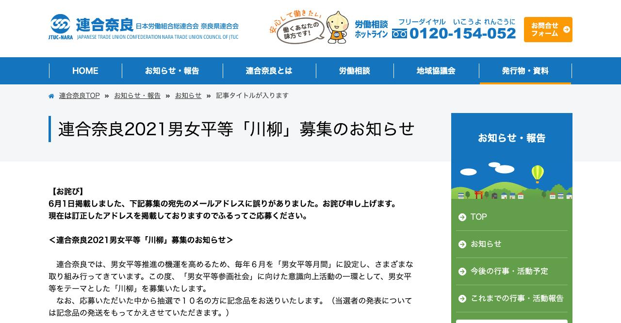 連合奈良2021男女平等「川柳」【2021年7月23日締切】