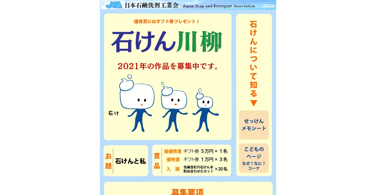石けん川柳【2021年6月30日締切】
