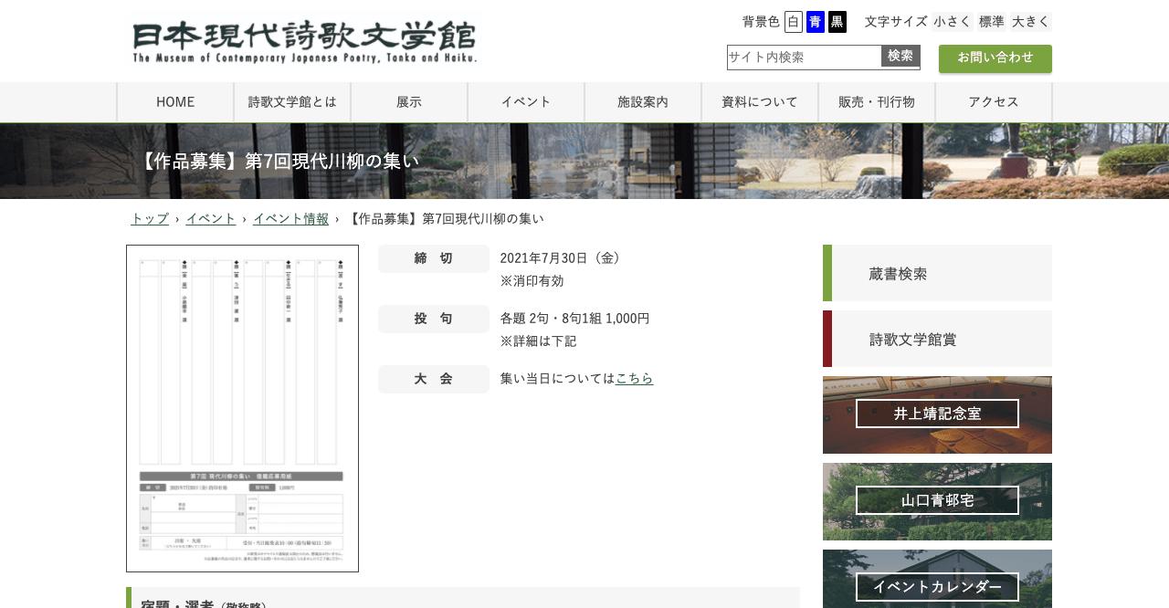第7回現代川柳の集い【2021年7月30日締切】
