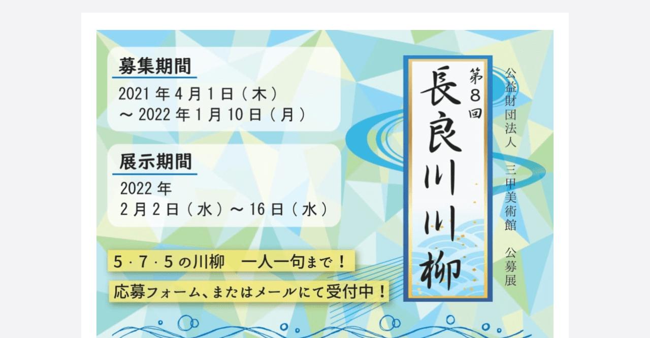 第8回長良川川柳【2022年1月10日締切】