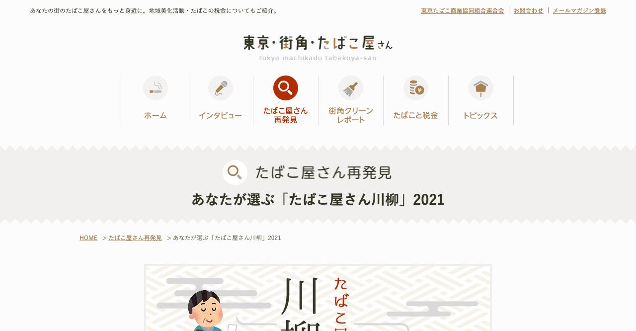 あなたが選ぶ「たばこ屋さん川柳」2021【2021年8月16日締切】