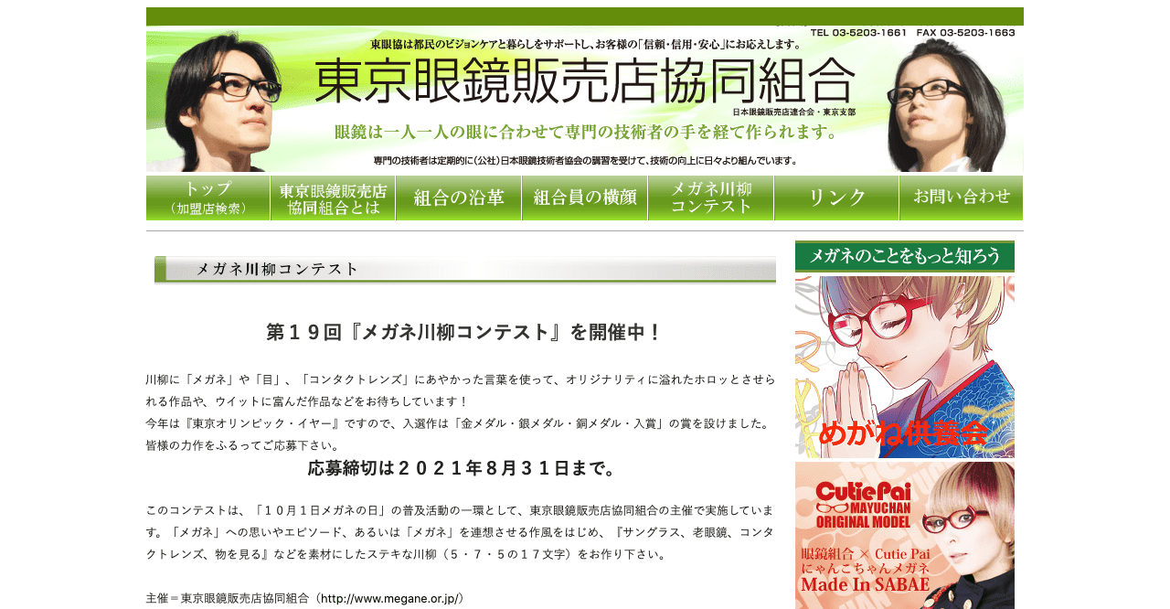 第19回『メガネ川柳コンテスト』【2021年8月31日締切】