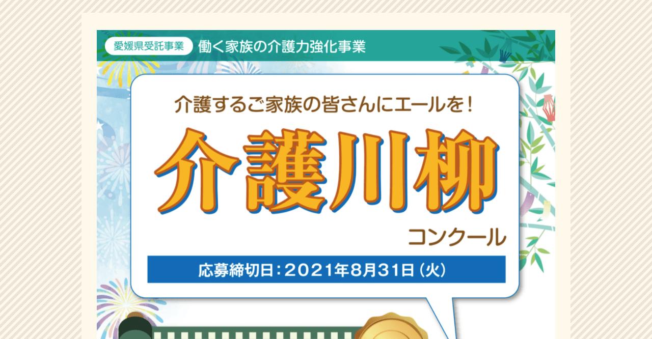 介護川柳コンクール【2021年8月31日締切】