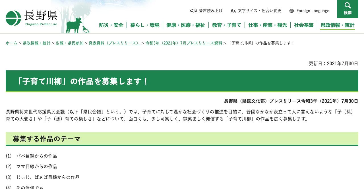 子育て川柳【2021年8月31日締切】