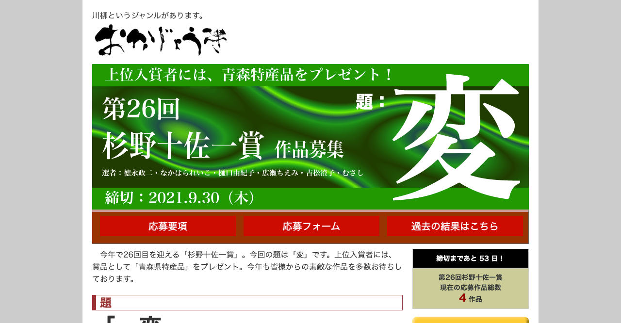 第26回 杉野十佐一賞【2021年10月1日締切】