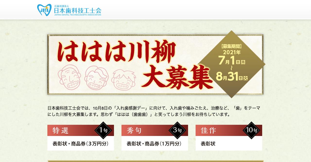 ははは川柳【2021年8月31日締切】