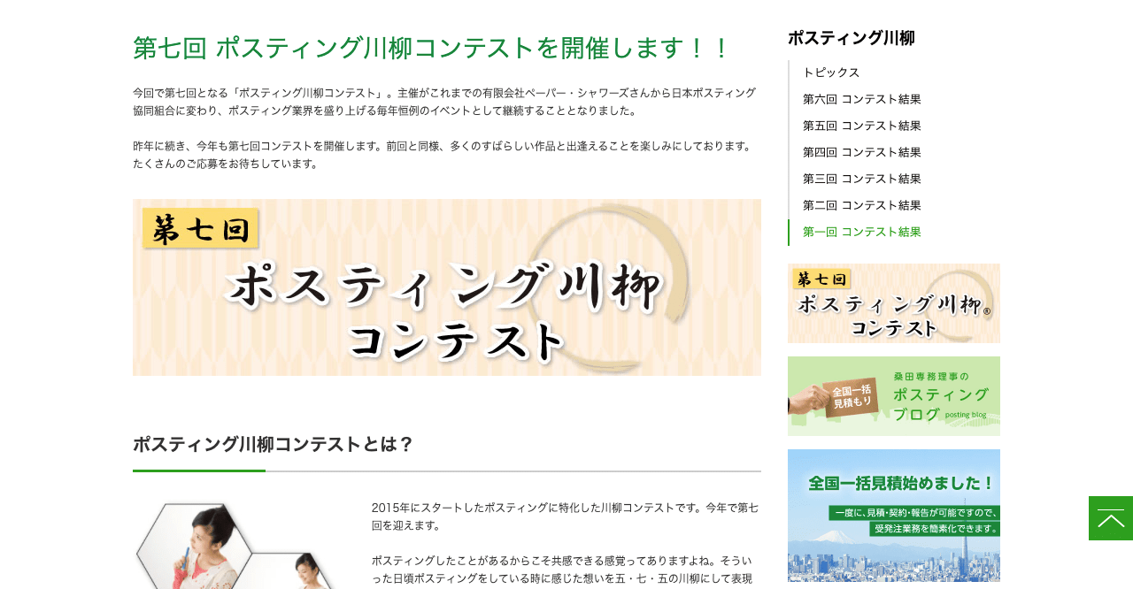 第七回 ポスティング川柳コンテスト【2021年10月31日締切】