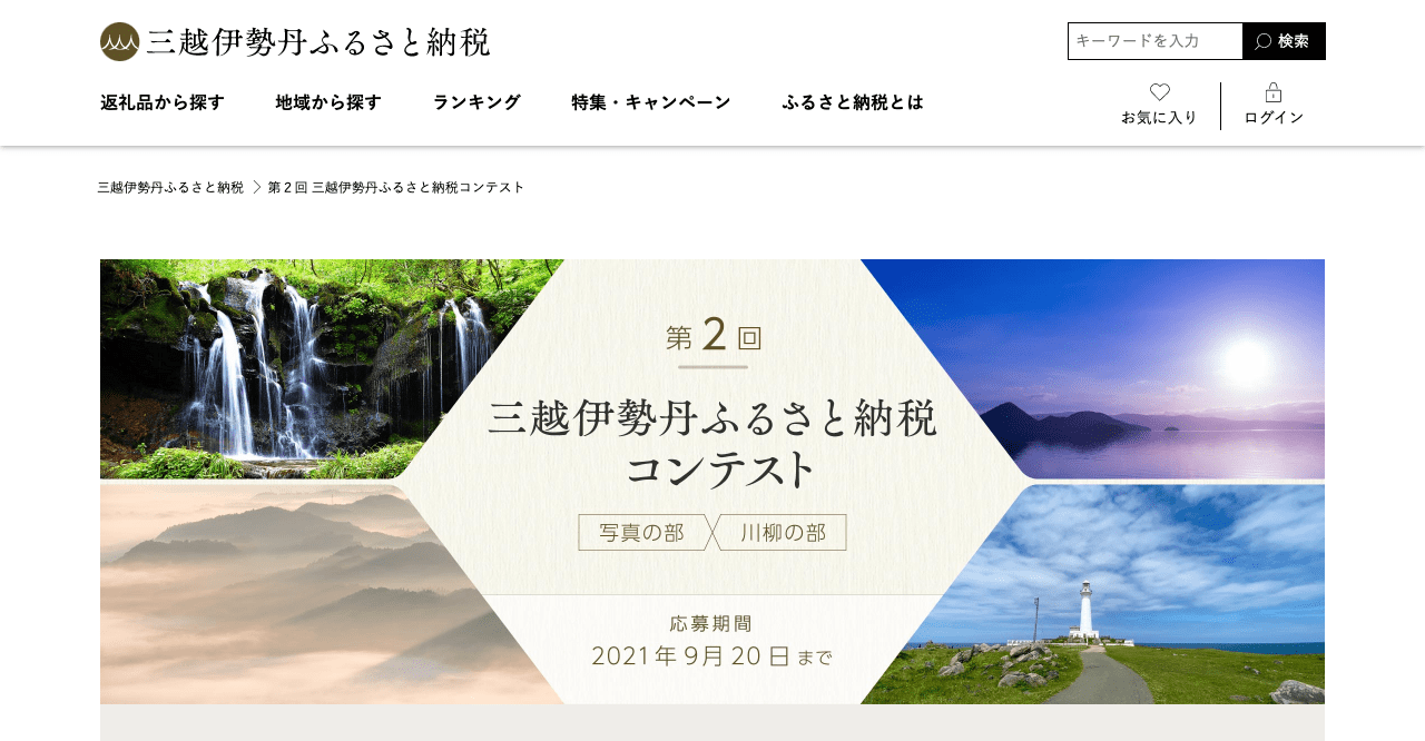 第2回 三越伊勢丹ふるさと納税コンテスト~川柳の部~【2021年9月20日締切】