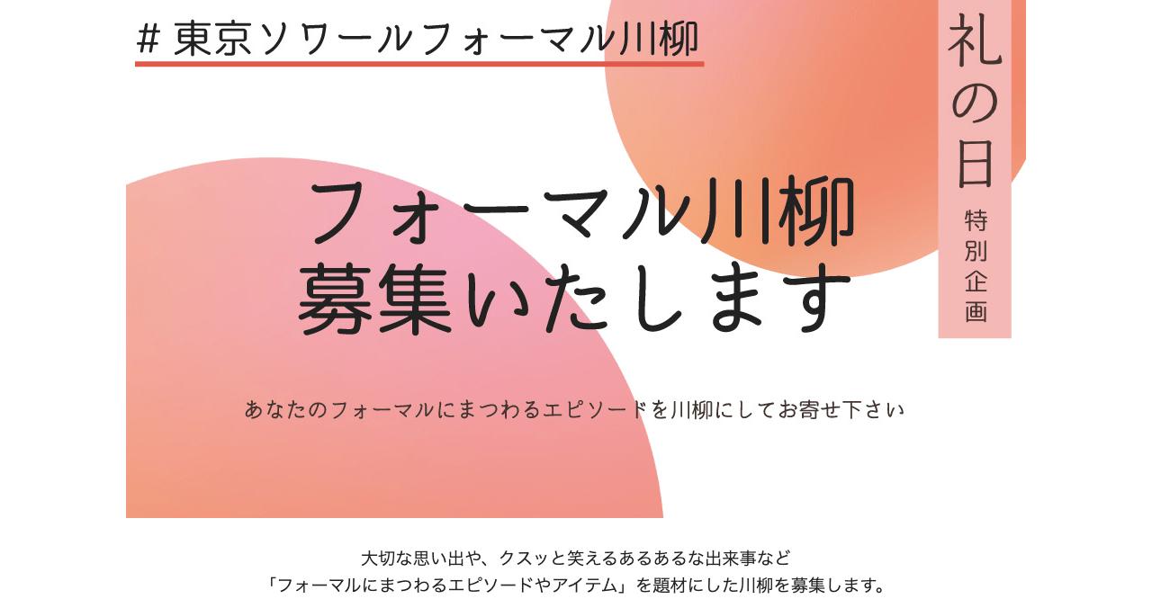 フォーマル川柳【2021年10月11日締切】