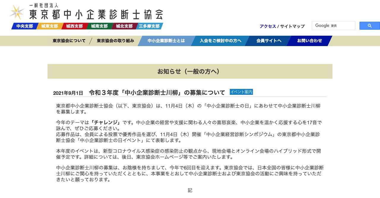 令和3年度「中小企業診断士川柳」【2021年10月12日締切】