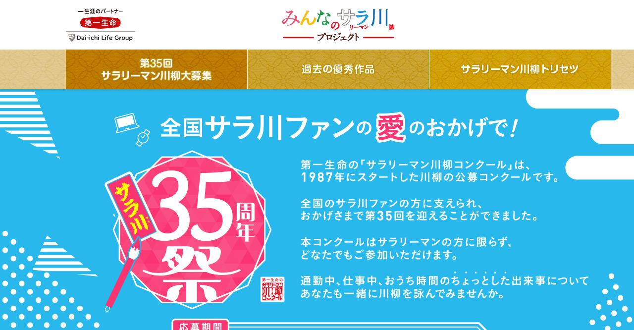 第35回サラリーマン川柳【2021年10月29日締切】