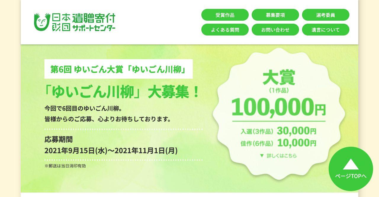 第6回 ゆいごん大賞「ゆいごん川柳」【2021年11月1日締切】